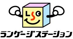 ランゲージステーションタイ語翻訳会社